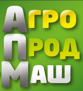 Выставка «Агропродмаш 2018»